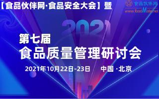 2021(第七�茫┦称芳庸べ|量管理研���