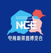 2021杭州电商新渠道博览会暨网红选品会(延期)