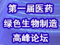 """""""第一�冕t��G色生物制造高峰���""""---《""""新��B、新技�g、新方向""""生物�t��a�I�l展���》"""