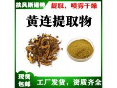 黄连提取物 工厂发货 盐酸小檗碱  黄连素
