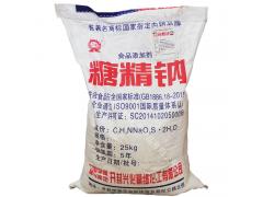 工农牌糖精钠25KG/袋 500倍颗粒糖精钠 饮料糕点用