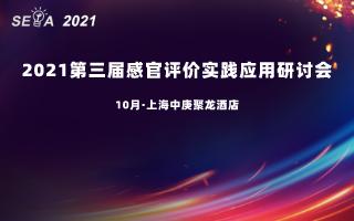 2021感官�u�r���`��用研���