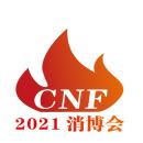第三届CNF长三角国际消防产业博览会