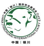 2022宁夏奶业大会暨第四届中国(银川)国际奶业展览会暨论坛