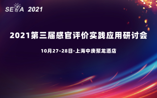 2021感官评价实践应用研讨会