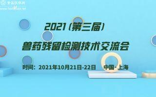 2021(第三�茫┇F���留�z�y技�g交流��