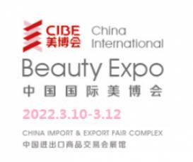 2022年广州美博会CIBE