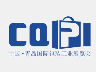 2022青岛国际包装印刷产业博览会