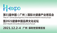 第31届中国(广州)国际大健康产业博览会
