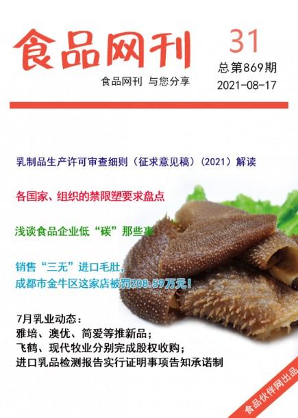 食品网刊2021年第869期