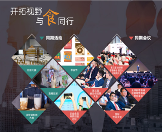 SIAL国际食品展(深圳)观众预登记正式开启 抢先享受预登记礼遇
