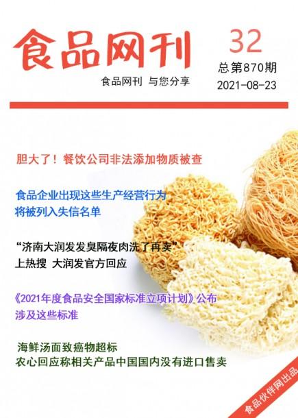 食品网刊2021年第870期