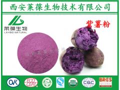 紫薯粉,紫薯蔬菜粉,紫薯AD风干粉,紫薯代餐粉,紫薯纯粉