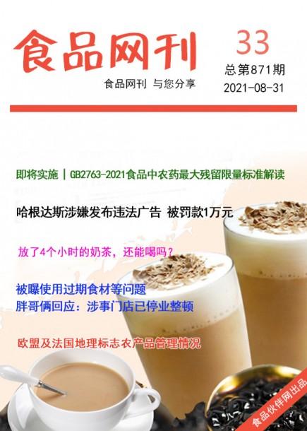 食品网刊2021年第871期