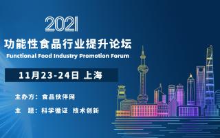 2021功能性食品行业提升论坛
