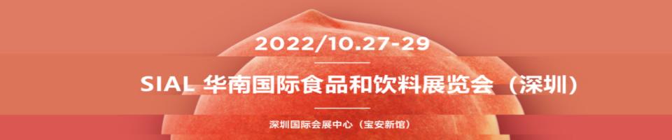 SIAL 华南国际食品和饮料展览会(深圳)