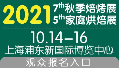 2021中国国际焙烤秋季展览会暨中国家庭烘焙用品展览会