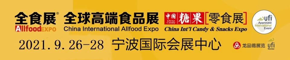 2021中国糖果零食展暨全球高端食品展(全食展)
