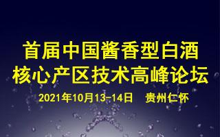 首届中国酱香型白酒核心产区技术高峰论坛