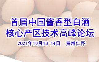 第三届品质与福利鸡蛋(中国)高峰论坛