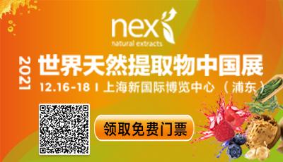 2021世界天然提取物中国展(NEX China 2021)