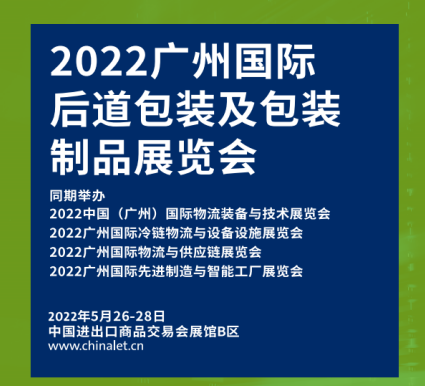 2022广州国际后道包装及包装制品展览会
