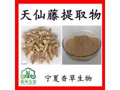 天仙藤提取物皂苷10:1宁夏厂家天仙藤粉浸膏粉马兜铃藤提取物