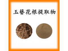 紫玉簪根提取物10:120:1玉簪花根提取物浸膏 玉簪花根粉