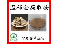 温郁金提取物黄酮10:1 温郁金粉速溶粉 姜黄提取物