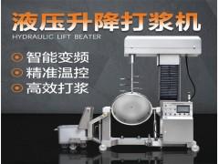 海底捞配送肉丸打浆机 自动上料制冷打肉泥机 火锅配送打肉浆机