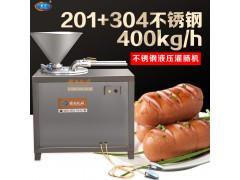 香肠加工厂专门灌香肠机器 脚踏开关灌肠机 大型液压香肠灌肠机