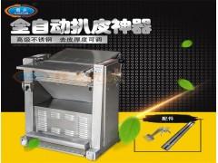 中央厨房猪肉去皮机 配送中心猪肉扒皮机 猪皮整块切下来的机器