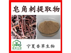 皂角刺提取物浸膏粉10:1皂角刺粉浓缩粉 皂荚刺提取物速溶粉