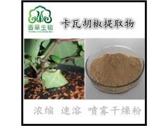 卡瓦胡椒提取物10:1 卡瓦胡椒粉速溶粉