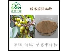 酸藤果提取物浓缩粉80目 酸藤果粉速溶粉
