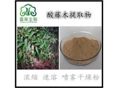 酸藤木提取物浸膏粉80目 酸藤木提取粉浓缩粉 酸藤果提取物