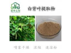 白背叶提取物浸膏粉10:1白背叶粉浓缩粉白桃叶提取物白桃叶粉