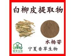 白柳皮提取物浸膏粉10:1白柳皮粉浓缩粉 柳树皮提取物
