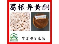葛根异黄酮40% 葛根提取物黄酮10:1 葛根粉 葛花提取物