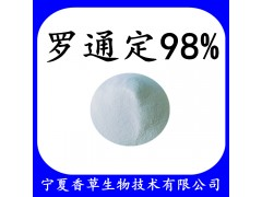 罗通定98% 延胡索乙素98%延胡索提取物 元胡提取物