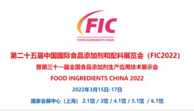 2022第二十五届中国国际食品添加剂和配料展览会