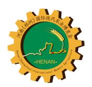 第四届河南(郑州)国际现代农业博览会
