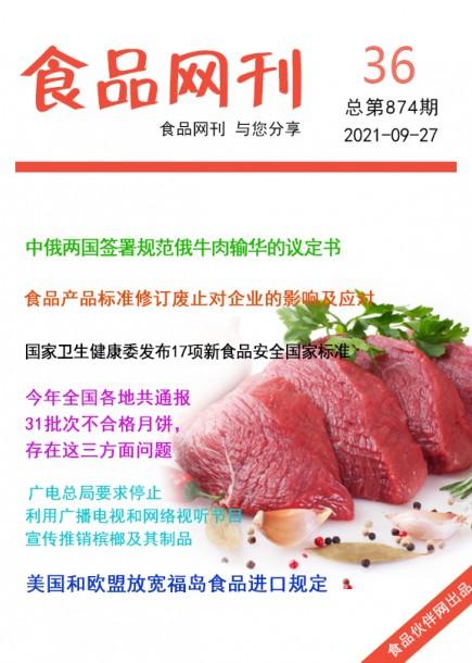 食品网刊2021年第874期