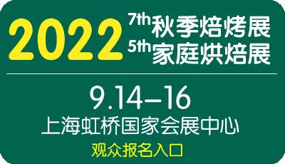 2022中国国际焙烤秋季展览会暨中国家庭烘焙用品展览会