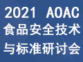 �e�k2021 AOAC食品安全技�g�c��恃杏���暨AOAC中��分部�<椅��T��成立���h