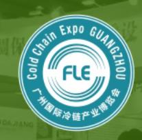 2021广州国际生鲜供应链及冷链技术装备展览会