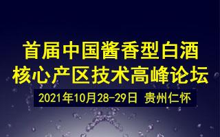 首届中国酱香型白酒核心产区技术高峰论坛--延期
