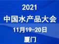 2021中��水�a品大��