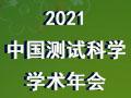 2021中国测试科学学术年会