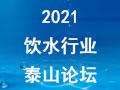 2021�水行�I泰山���